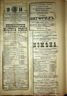 Афиша первой постановки «Нюрнбергских мастеров пения» © Архив Мариинского театра