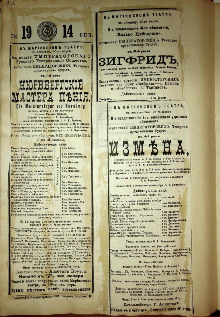 «Нюрнбергские мейстерзингеры» в Мариинском — сто лет спустя