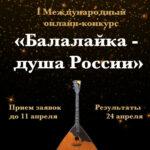 В формате Онлайн пройдет I Международный конкурс «Балалайка – душа России»