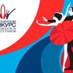 Открылся приём заявок на Всероссийский конкурс артистов балета и хореографов