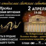 Церемония вручения Международной профессиональной музыкальной премии «BraVo» пройдет в Москве