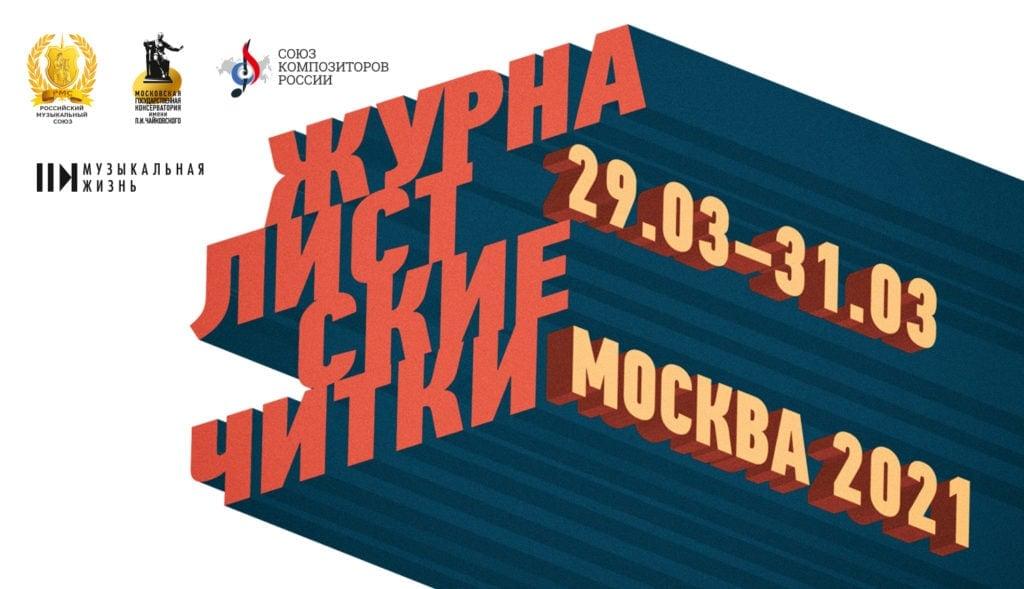 В Москве пройдут вторые «Журналистские читки»