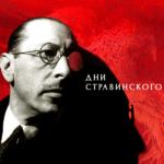 Дни Стравинского в Мариинском театре