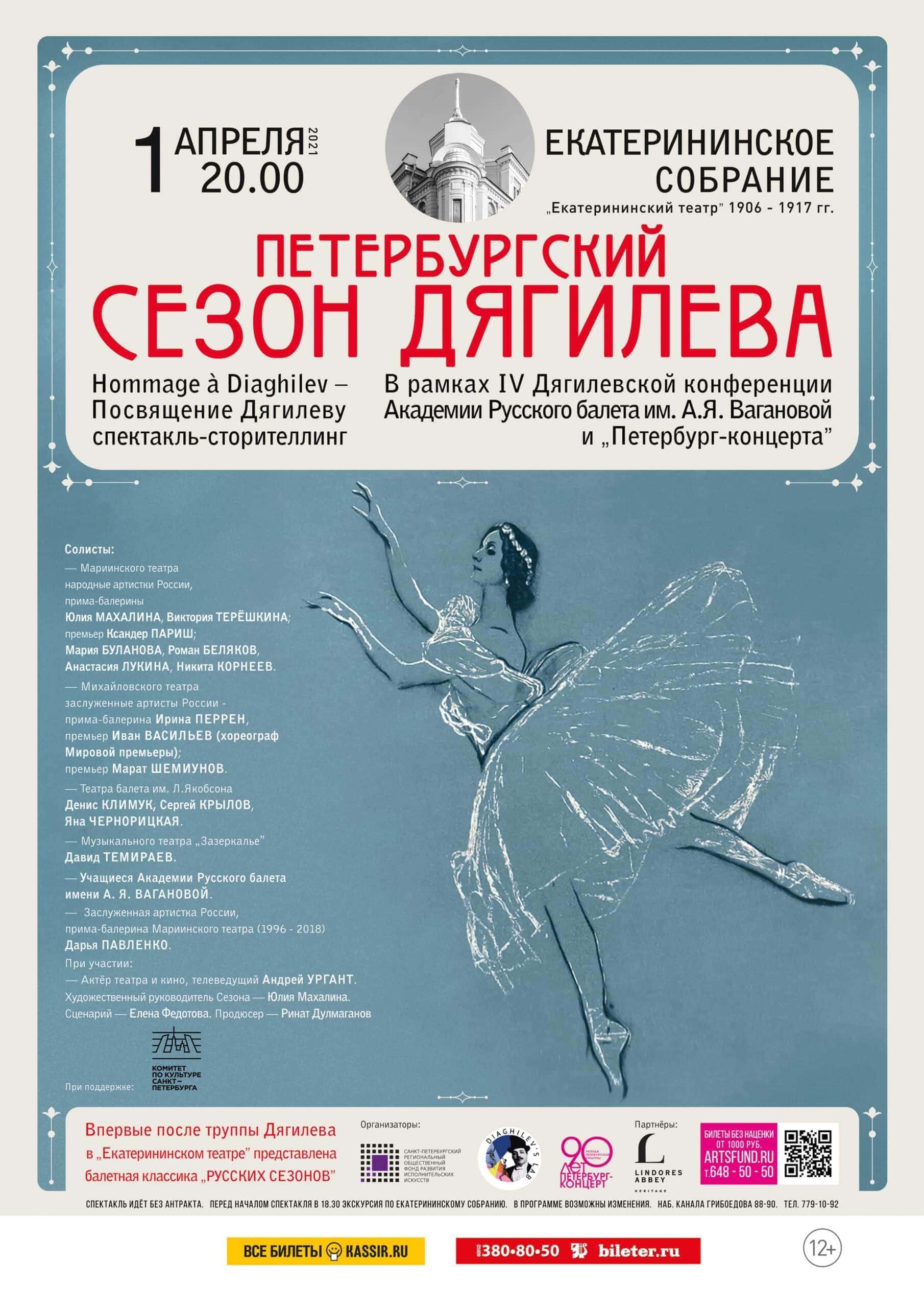 Спектакль-сторителлинг, посвященный Дягилеву, состоится 1 апреля в Санкт-Петербурге