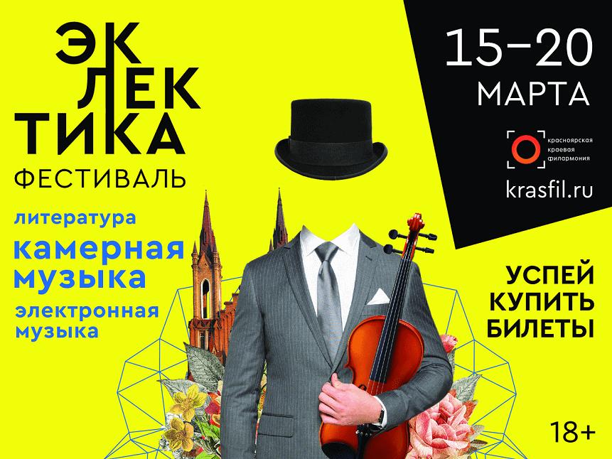 """В Красноярске пройдет фестиваль """"Эклектика"""""""