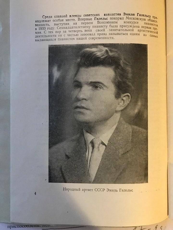 Фотография Эмиля Гилельса в программке Волжского турне 1957 года
