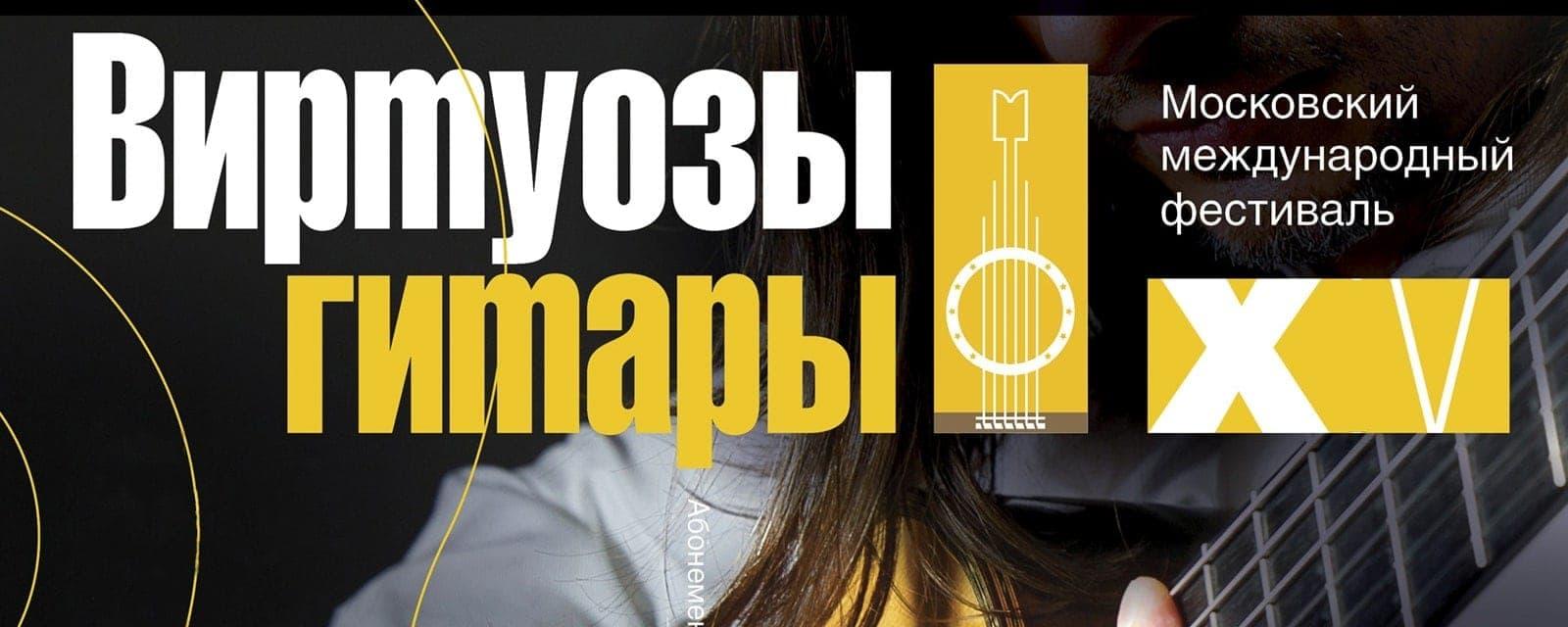 XV международный фестиваль «Виртуозы гитары» пройдет в Москве