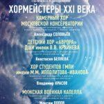 «Хормейстеры XXI века»