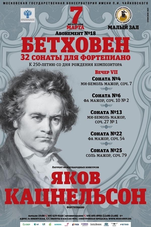 Пианист Яков Кацнельсон исполнит в Москве сонаты Л. ван Бетховена