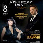 Екатерина Мечетина выступит с Тульским симфоническим оркестром