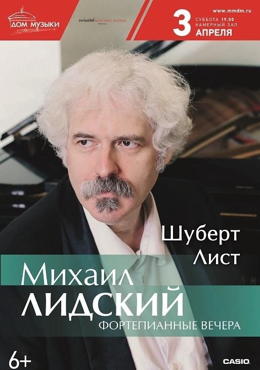 Заключительный концерт абонемента Михаила Лидского в ММДМ: Шуберт и Лист