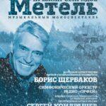 В Сочи выступит Симфонический оркестр радио «Орфей»