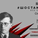 Новосибирский академический симфонический оркестр 18 марта 2021 выступит на сцене Московского концертного зала «Зарядье»