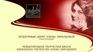 В Санкт-Петербурге состоится Международная творческая школа вокального и инструментального искусства Культурного центра Елены Образцовой