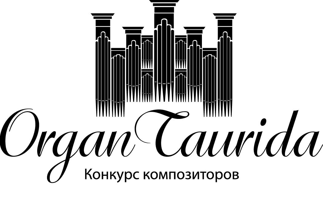 «Новые классики-«Organ Taurida»: композиторское искусство