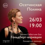 Полина Осетинская выступит в Перми