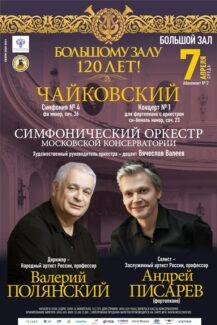 К 120-летию Большого зала Московской консерватории