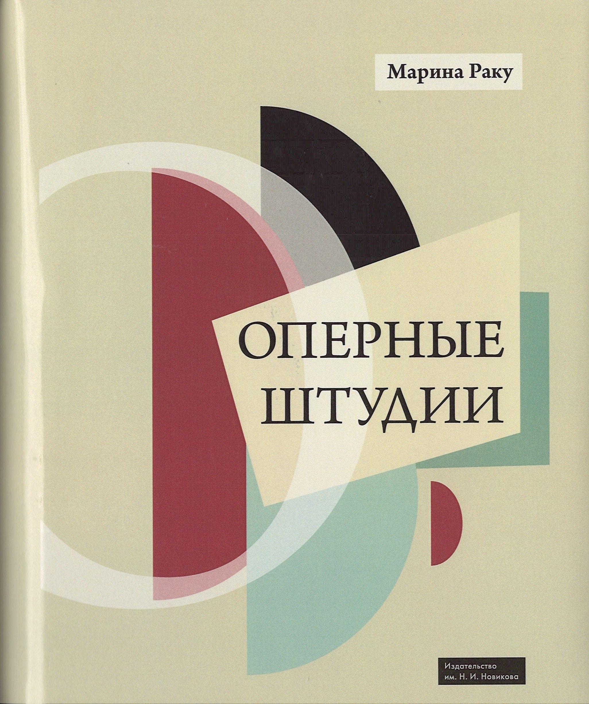 """Обложка книги Марины Раку """"Оперные штудии"""""""