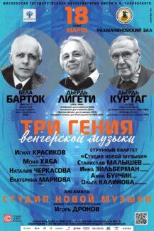Три гения венгерской музыки: Барток, Лигети, Куртаг