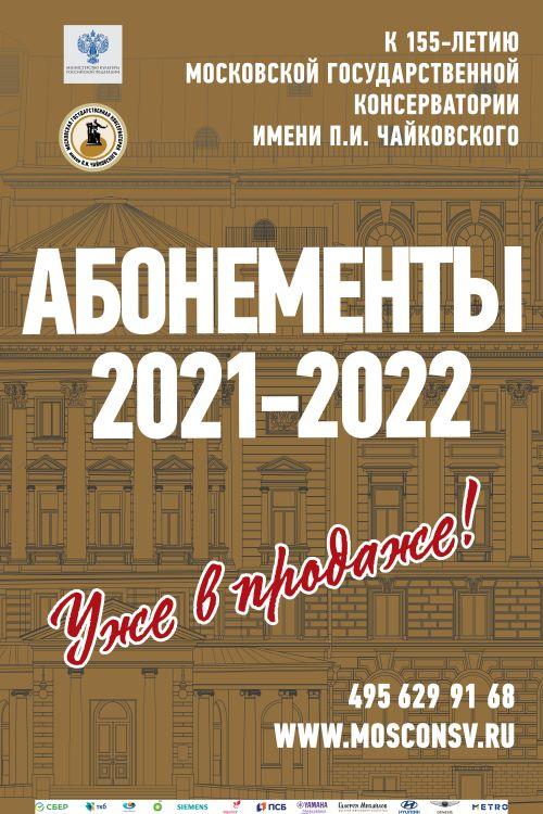 Московская консерватория начала продажу абонементов сезона 2021-2022
