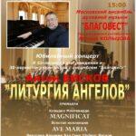 Ансамбль «Благовест» и Антон Висков представят премьеру «Литургии Ангелов»