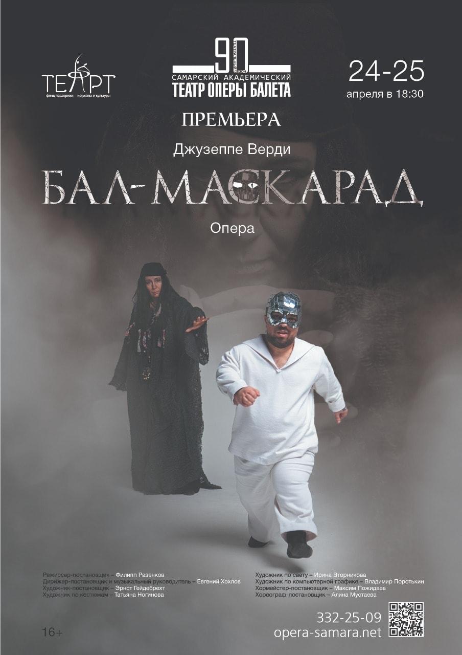 В Самарском театре оперы и балета состоится премьера оперы Верди «Бал-маскарад»