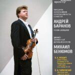 Андрей Баранов выступит в Красноярске