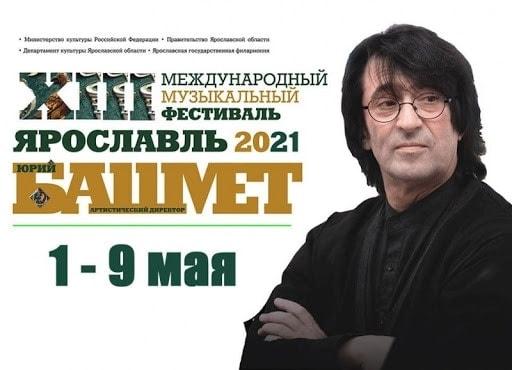 Фестиваль Башмета в Ярославле объявил программу