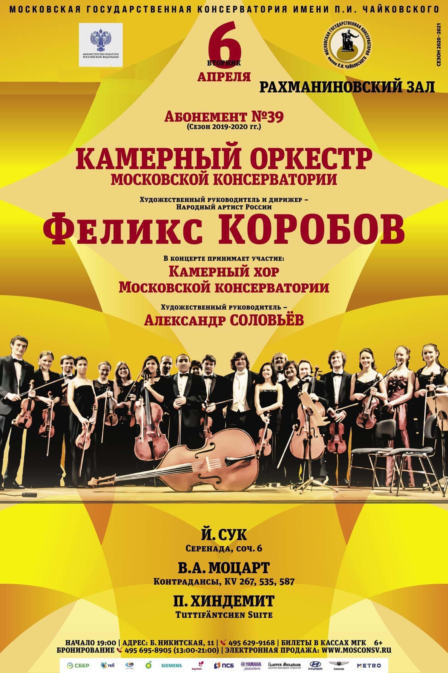 Камерный оркестр Московской консерватории выступит в Рахманиновском зале
