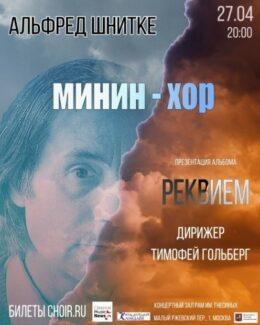 Минин-хор отметит день рождения презентацией нового диска с музыкой Альфреда Шнитке