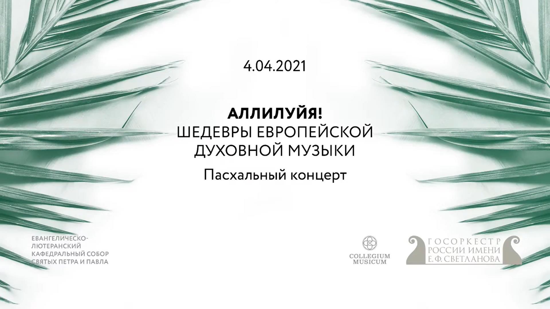 Концерт «Аллилуйя. Шедевры европейской духовной музыки» прошел в Москве