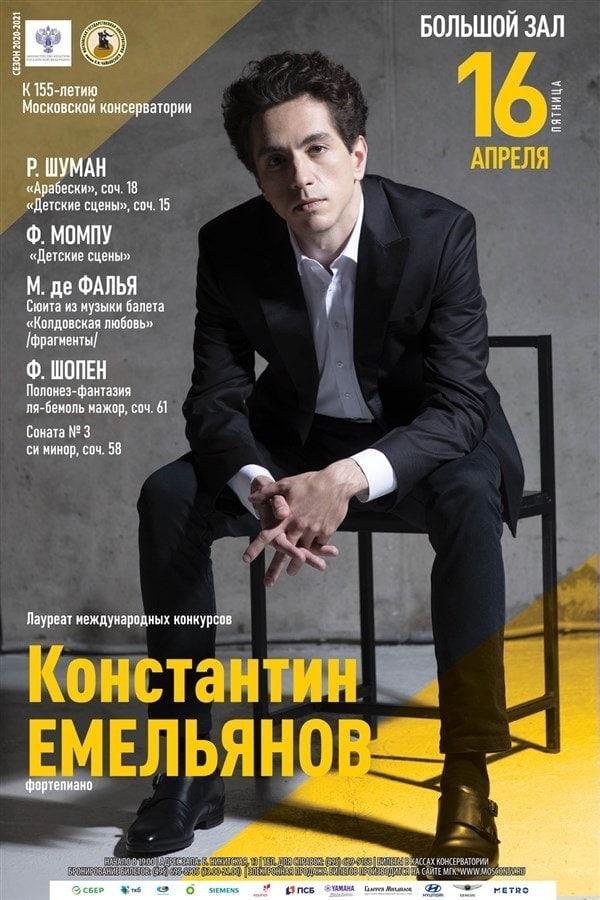 Пианист Константин Емельянов выступит в БЗК