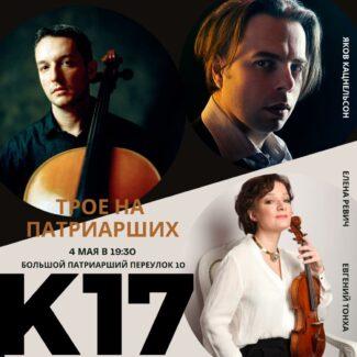 """Проект виолончелиста Евгения Тонхи """"K17music"""" представят в Москве"""