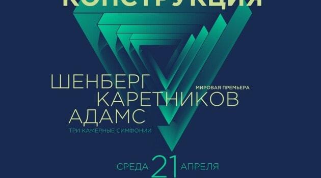 В Москве состоится премьера Второй камерной симфонии Каретникова