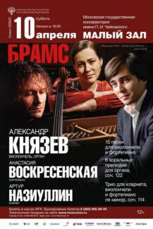 Музыка Брамса прозвучит в Московской консерватории