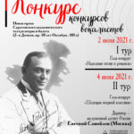 Открыт приём заявок на Конкурс конкурсов вокалистов XXXIV Собиновского музыкального фестиваля