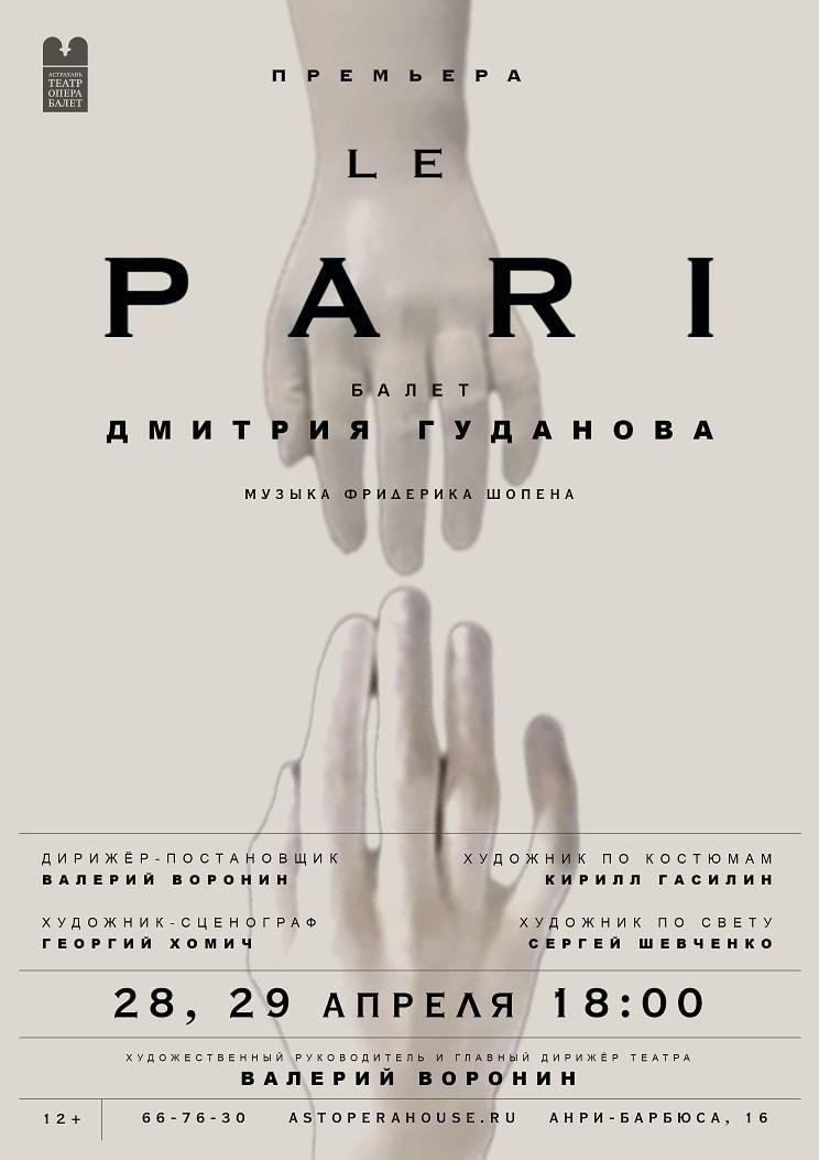 В Астрахани состоится премьера балета «Lе Pari» на музыку Шопена