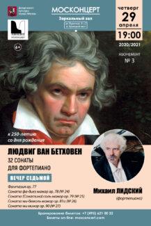 Бетховен. 32 Сонаты для фортепиано. Михаил Лидский. Вечер седьмой
