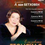 Пианистка Лиза Леонская выступит в Москве