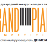 Grand piano competition 2021