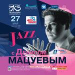Денис Мацуев даст джазовый гала-концерт
