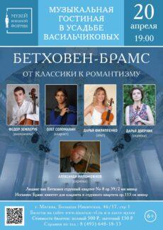 В Колонном зале усадьбы Васильчиковых возрождается музыкальная гостиная