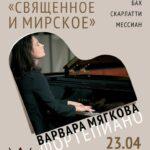 Пианистка Варвара Мягкова выступит в Москве