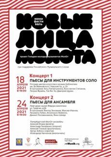 Мини-фестиваль «Новые лица МолОта» впервые пройдет в Петербурге