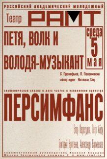 Спектакль посвящен 85-летию всемирно известной симфонической сказки «Петя и волк»