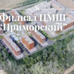 Учащиеся филиала ЦМШ вПриморском крае уже в2021 году будут учиться вобразовательном центре, созданном попоручению президента