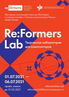 Re:Formers LAB. Новая лаборатория Союза композиторов