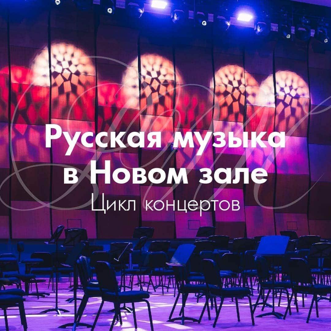 Цикл концентров «Русская музыка в Новом зале» пройдет в ММДМ