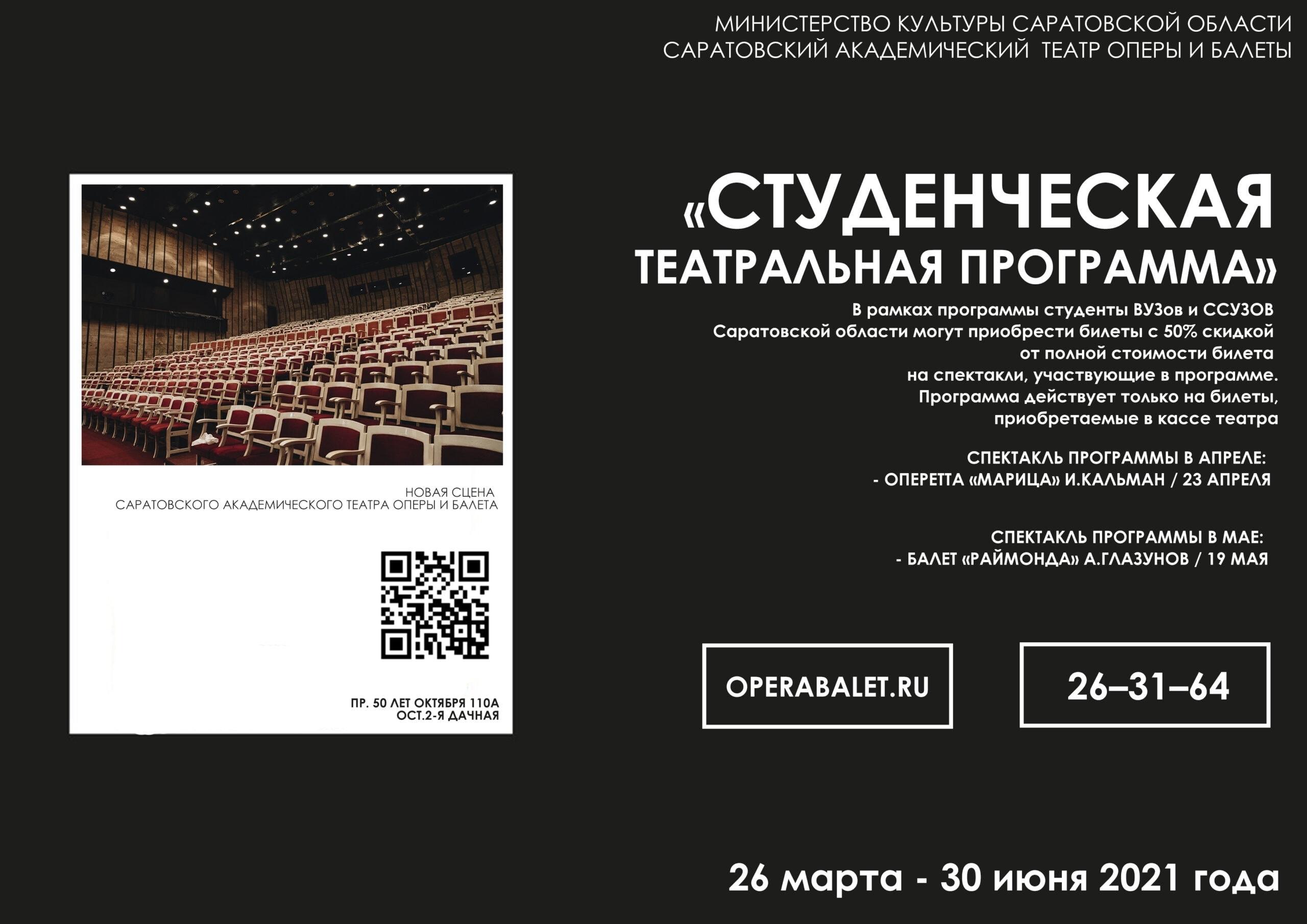 Саратовский театр оперы и балета запускает «Студенческую театральную программу»