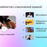 СберЗвук и Окко раскрыли интересы россиян в академической музыке